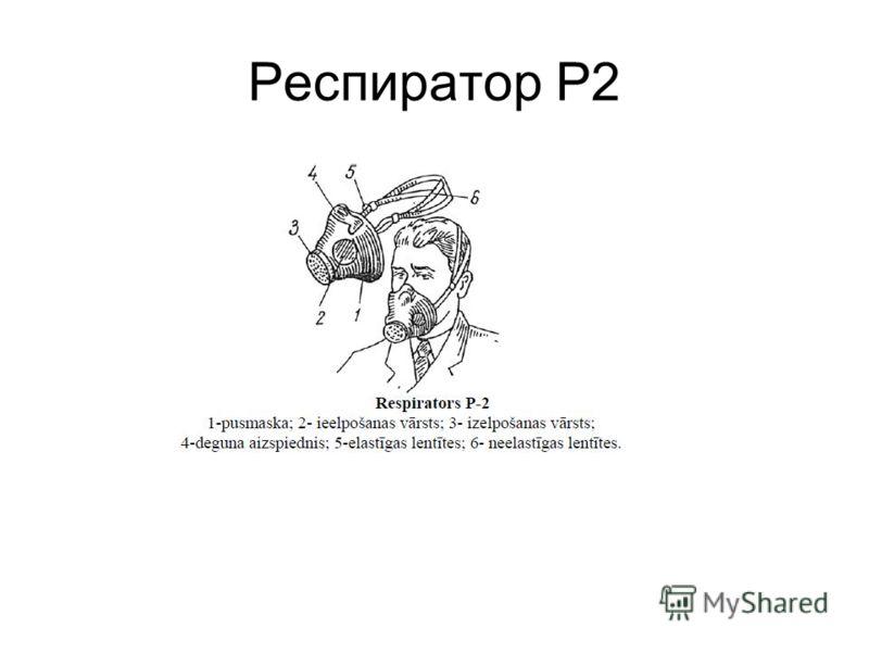 Респиратор Р2