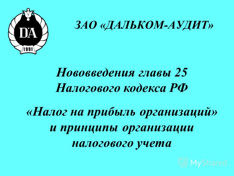 ЗАО «ДАЛЬКОМ-АУДИТ» Нововведения главы 25 Налогового кодекса РФ «Налог на прибыль организаций» и принципы организации налогового учета