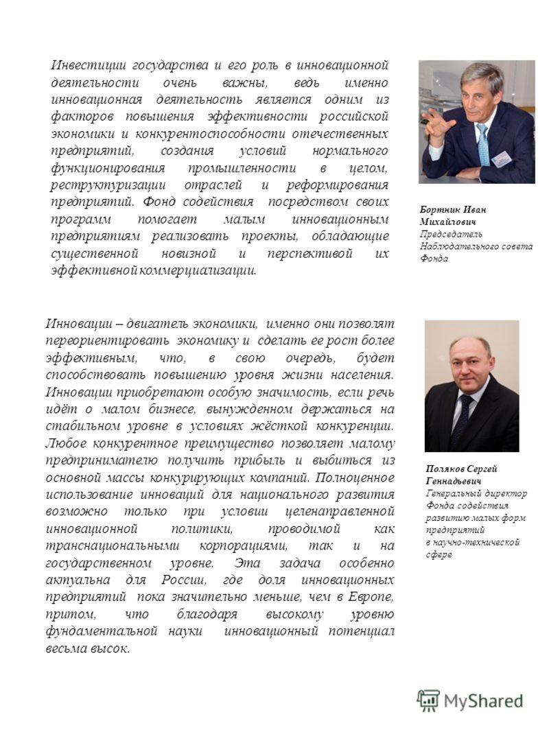 Инвестиции государства и его роль в инновационной деятельности очень важны, ведь именно инновационная деятельность является одним из факторов повышения эффективности российской экономики и конкурентоспособности отечественных предприятий, создания усл