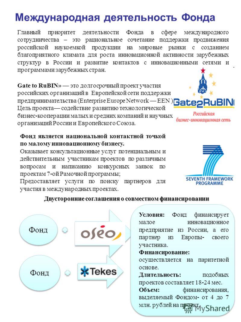 Международная деятельность Фонда Главный приоритет деятельности Фонда в сфере международного сотрудничества – это рациональное сочетание поддержки продвижения российской наукоемкой продукции на мировые рынки с созданием благоприятного климата для рос