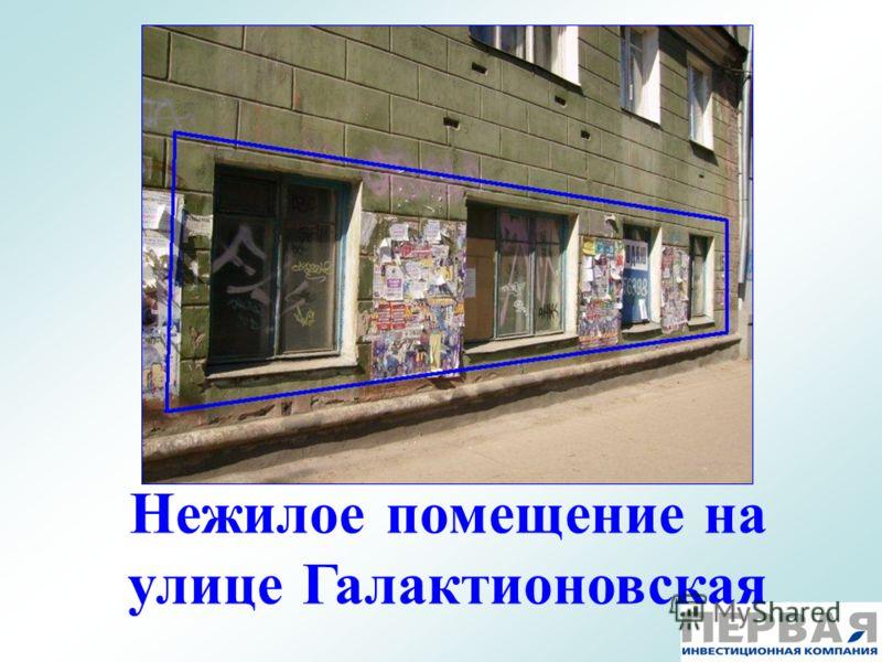 Нежилое помещение на улице Галактионовская