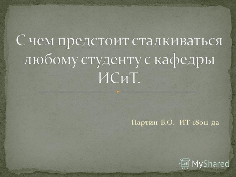 Партин В.О. ИТ-18011 да