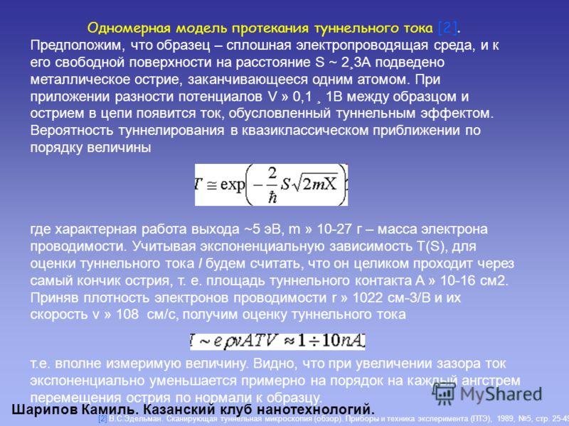 Одномерная модель протекания туннельного тока [2]. Предположим, что образец – сплошная электропроводящая среда, и к его свободной поверхности на расстояние S ~ 2¸3А подведено металлическое острие, заканчивающееся одним атомом. При приложении разности