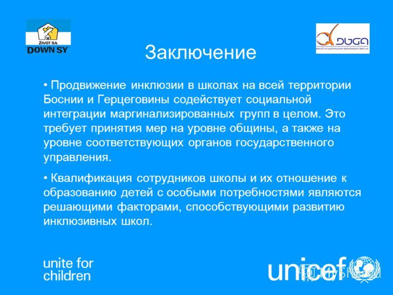Заключение Продвижение инклюзии в школах на всей территории Боснии и Герцеговины содействует социальной интеграции маргинализированных групп в целом. Это требует принятия мер на уровне общины, а также на уровне соответствующих органов государственног