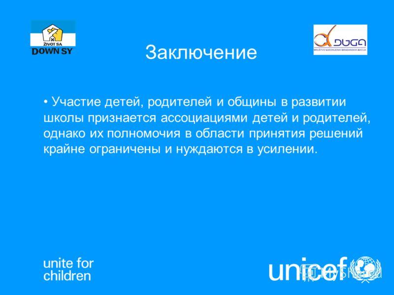Заключение Участие детей, родителей и общины в развитии школы признается ассоциациями детей и родителей, однако их полномочия в области принятия решений крайне ограничены и нуждаются в усилении.