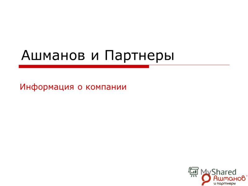 Ашманов и Партнеры Информация о компании
