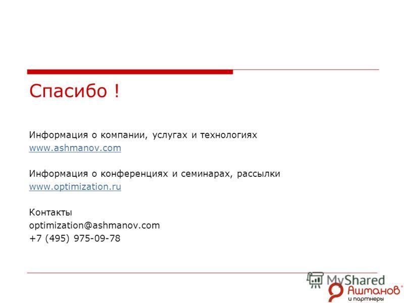 Спасибо ! Информация о компании, услугах и технологиях www.ashmanov.com Информация о конференциях и семинарах, рассылки www.optimization.ru Контакты optimization@ashmanov.com +7 (495) 975-09-78