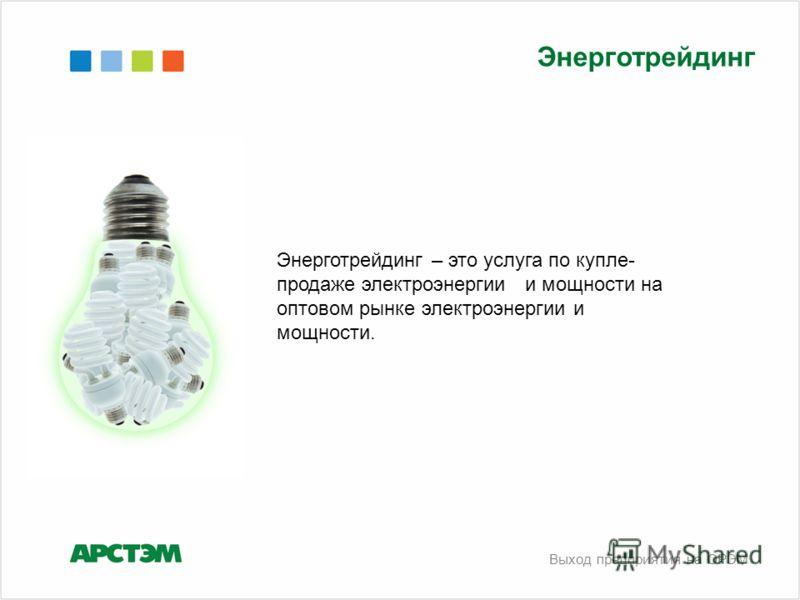 Энерготрейдинг Энерготрейдинг – это услуга по купле- продаже электроэнергии и мощности на оптовом рынке электроэнергии и мощности. Выход предприятия на ОРЭМ