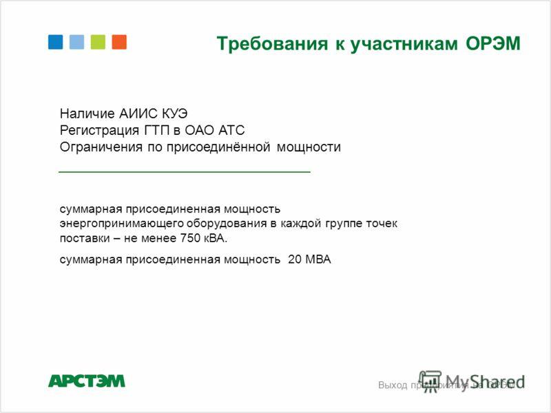 Требования к участникам ОРЭМ Наличие АИИС КУЭ Регистрация ГТП в ОАО АТС Ограничения по присоединённой мощности суммарная присоединенная мощность энергопринимающего оборудования в каждой группе точек поставки – не менее 750 кВА. суммарная присоединенн