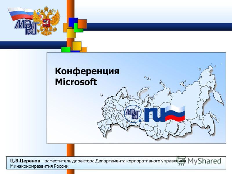 Ц.В.Церенов – заместитель директора Департамента корпоративного управления Минэкономразвития России Конференция Microsoft