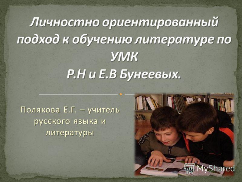 Полякова Е.Г. – учитель русского языка и литературы