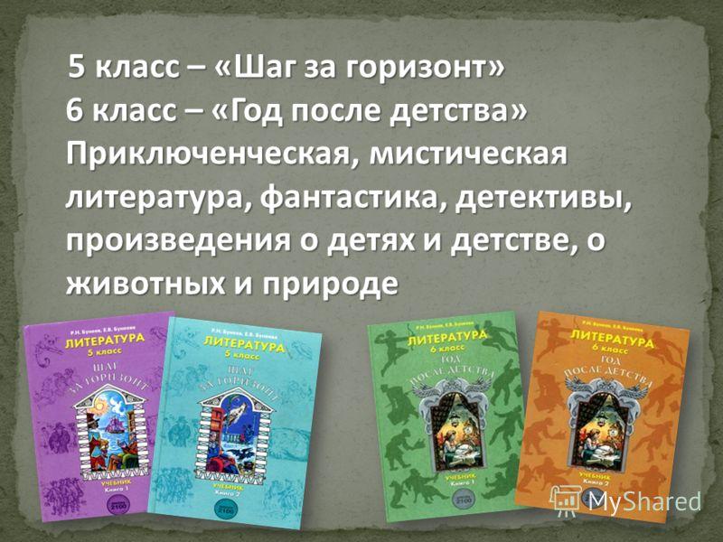 5 класс – «Шаг за горизонт» 6 класс – «Год после детства» Приключенческая, мистическая литература, фантастика, детективы, произведения о детях и детстве, о животных и природе 5 класс – «Шаг за горизонт» 6 класс – «Год после детства» Приключенческая,