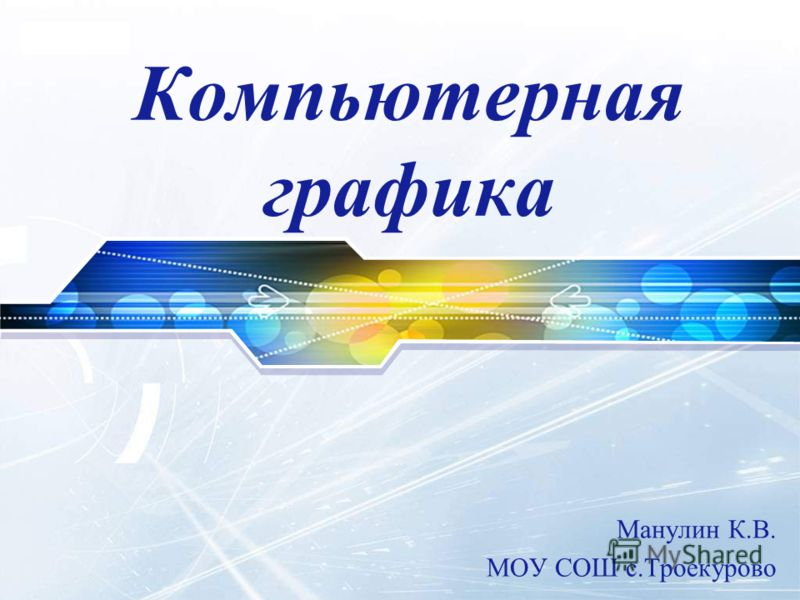 LOGO Компьютерная графика Манулин К.В. МОУ СОШ с.Троекурово