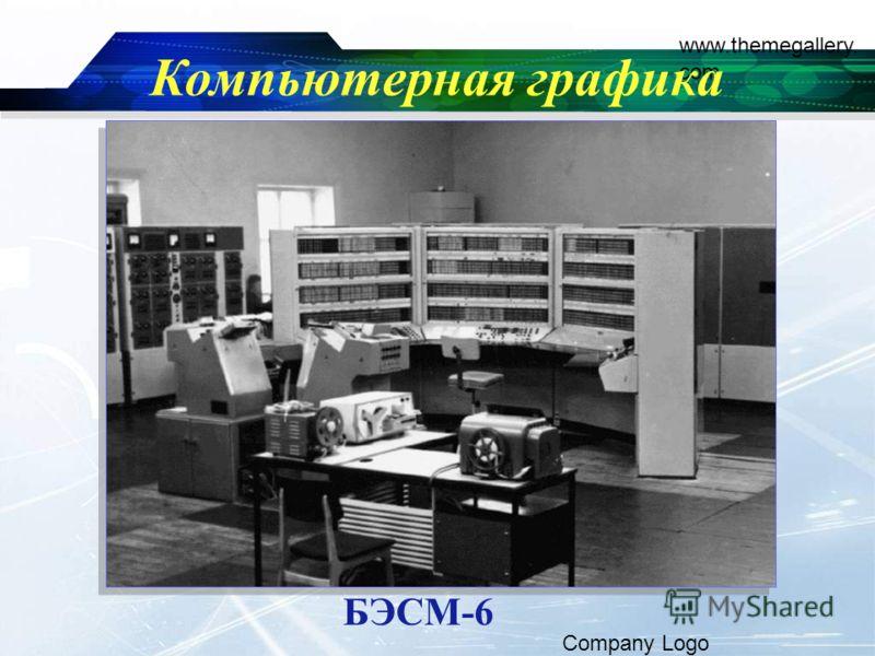 www.themegallery. com Company Logo Компьютерная графика БЭСМ-6