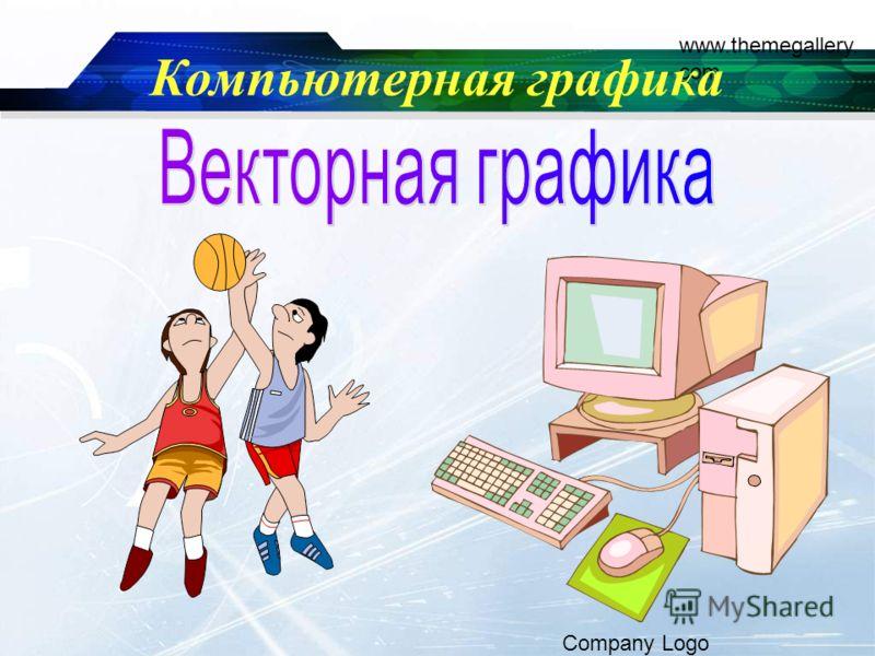 www.themegallery. com Company Logo Компьютерная графика