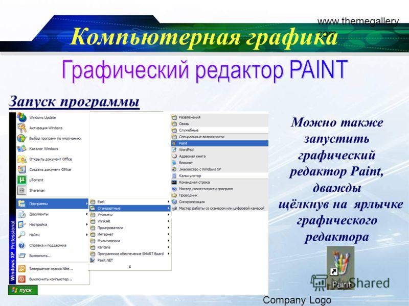 www.themegallery. com Company Logo Компьютерная графика Запуск программы Можно также запустить графический редактор Paint, дважды щёлкнув на ярлычке графического редактора