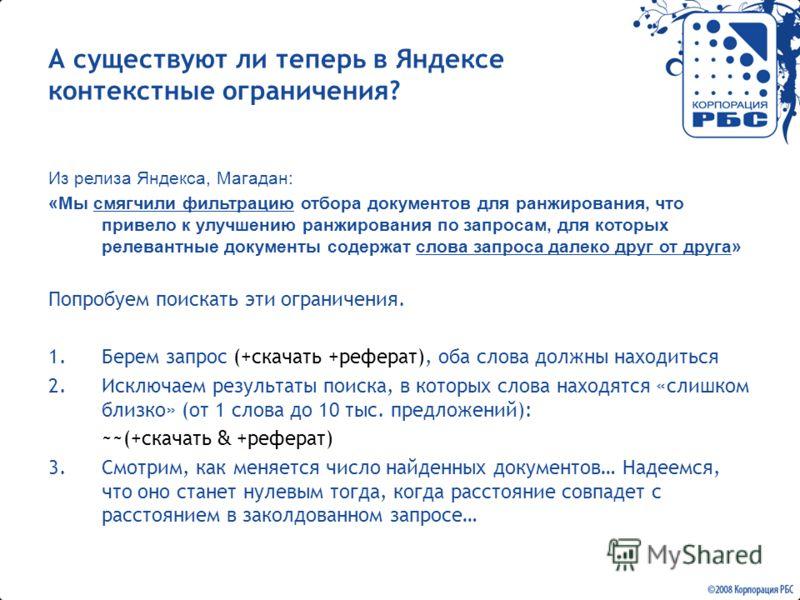 А существуют ли теперь в Яндексе контекстные ограничения? Из релиза Яндекса, Магадан: «Мы смягчили фильтрацию отбора документов для ранжирования, что привело к улучшению ранжирования по запросам, для которых релевантные документы содержат слова запро