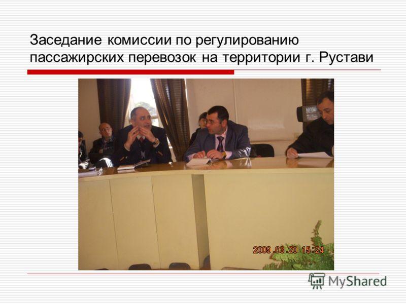 Заседание комиссии по регулированию пассажирских перевозок на территории г. Рустави