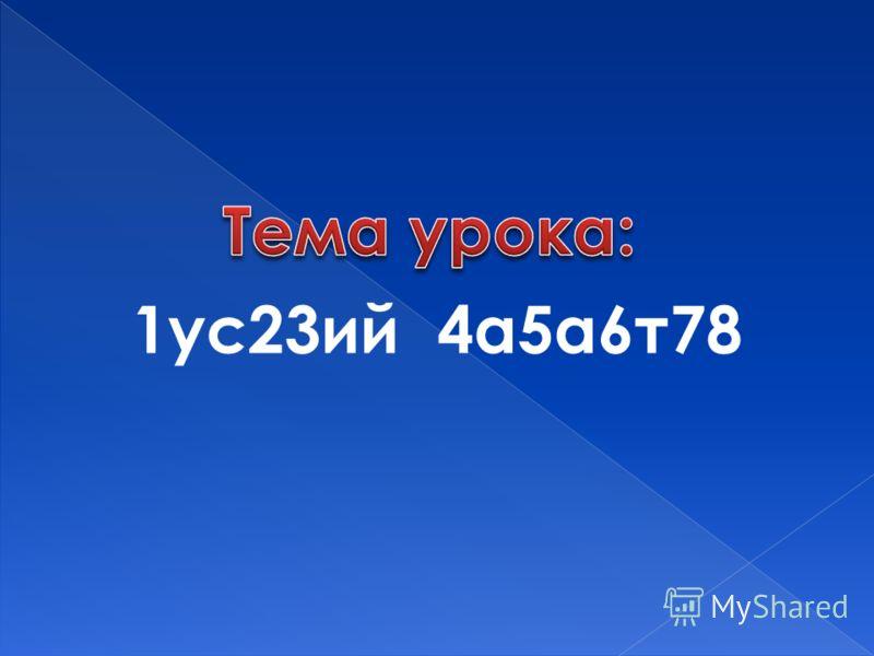 1ус23ий 4а5а6т78