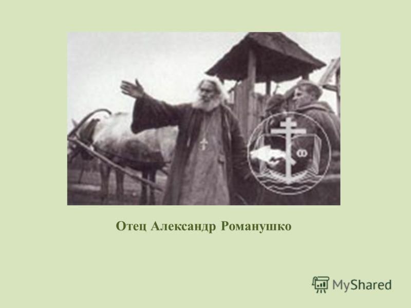 Отец Александр Романушко
