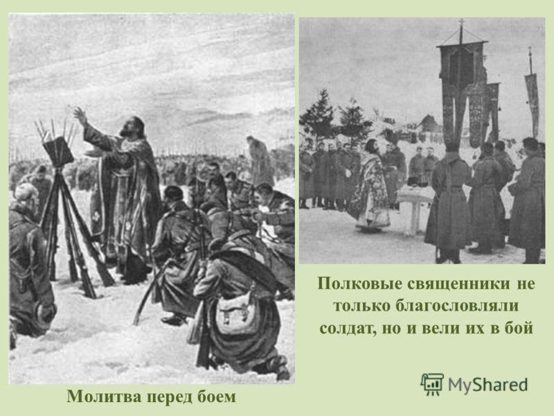Полковые священники не только благословляли солдат, но и вели их в бой Молитва перед боем