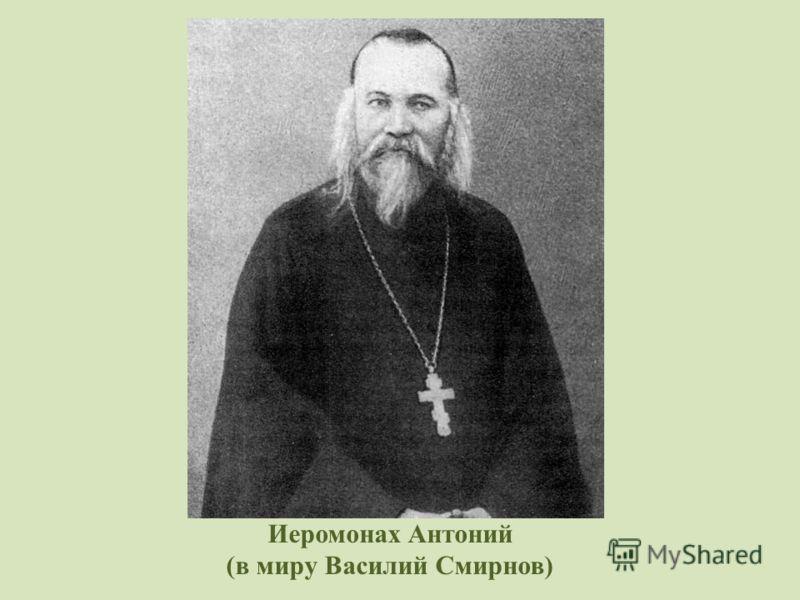 Иеромонах Антоний (в миру Василий Смирнов)