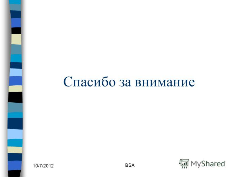 7/30/2012 BSA Спасибо за внимание