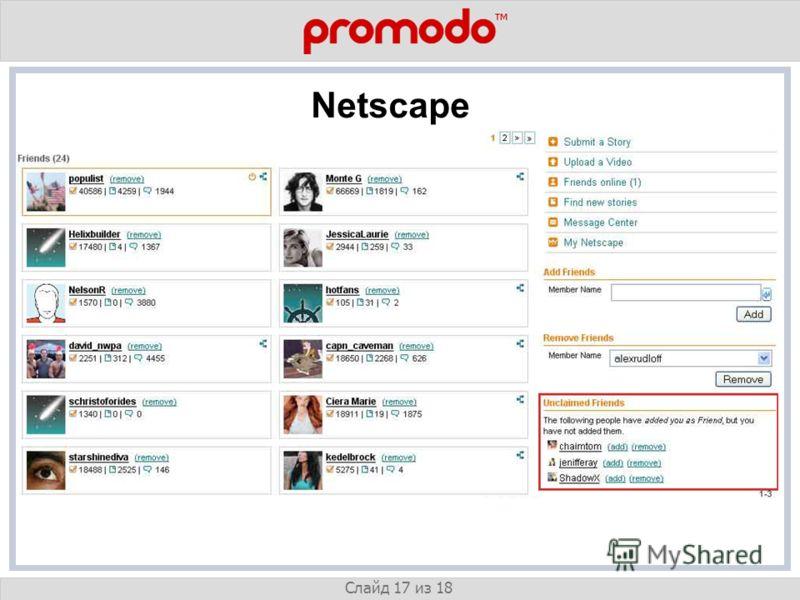 v Слайд 17 из 18 Netscape