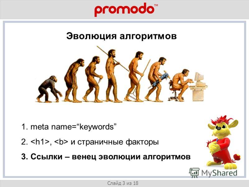 v Слайд 3 из 18 Эволюция алгоритмов 1.meta name=keywords 2., и страничные факторы 3.Ссылки – венец эволюции алгоритмов