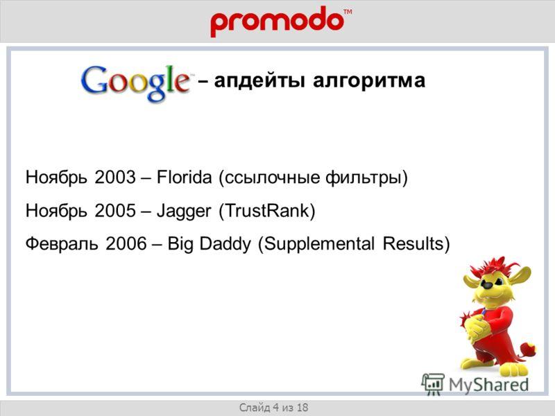 v Слайд 4 из 18 Google – апдейты алгоритма Ноябрь 2003 – Florida (ссылочные фильтры) Ноябрь 2005 – Jagger (TrustRank) Февраль 2006 – Big Daddy (Supplemental Results)