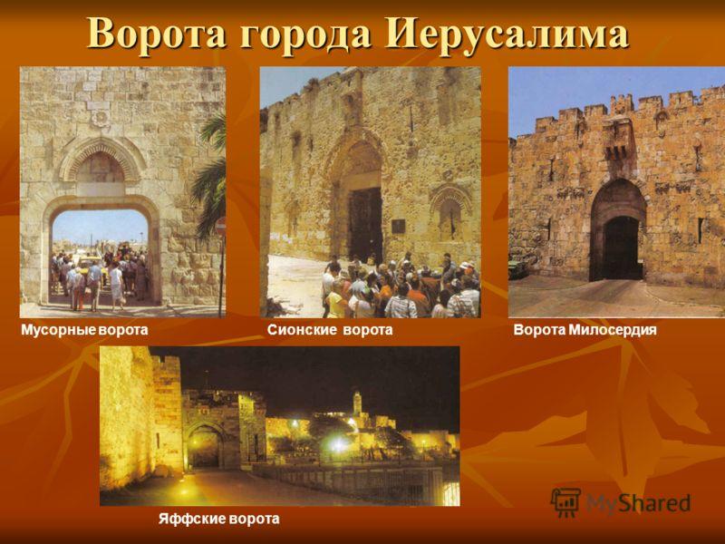 Ворота города Иерусалима Мусорные воротаСионские ворота Ворота Милосердия Яффские ворота