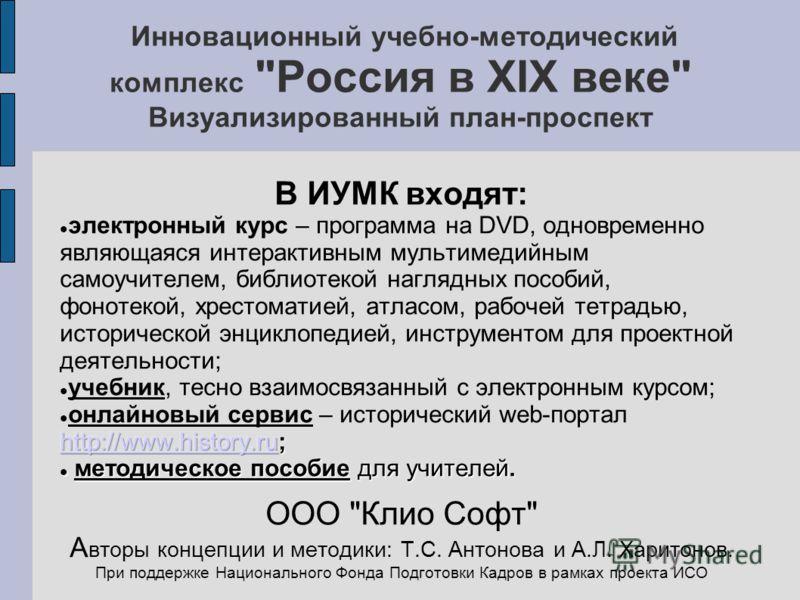 Инновационный учебно-методический комплекс Россия в XIX веке Визуализированный план-проспект