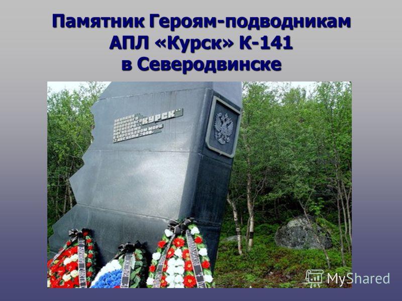 Памятник Героям-подводникам АПЛ «Курск» К-141 в Северодвинске