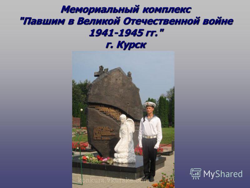 Мемориальный комплекс Павшим в Великой Отечественной войне 1941-1945 гг. г. Курск