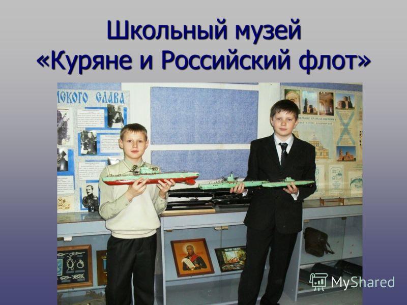 Школьный музей «Куряне и Российский флот»