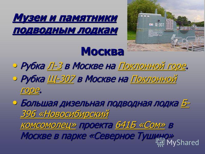 Музеи и памятники подводным лодкам Москва Рубка Л-3 в Москве на Поклонной горе. Рубка Л-3 в Москве на Поклонной горе.Л-3Поклонной гореЛ-3Поклонной горе Рубка Щ-307 в Москве на Поклонной горе. Рубка Щ-307 в Москве на Поклонной горе.Щ-307Поклонной горе