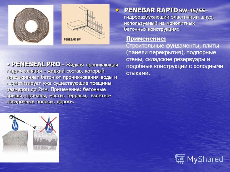 PENEBAR RAPID SW-45/55– гидроразбухающий эластичный шнур, используемый на монолитных бетонных конструкциях. PENEBAR RAPID SW-45/55– гидроразбухающий эластичный шнур, используемый на монолитных бетонных конструкциях. PENESEAL PRO – Жидкая проникающая