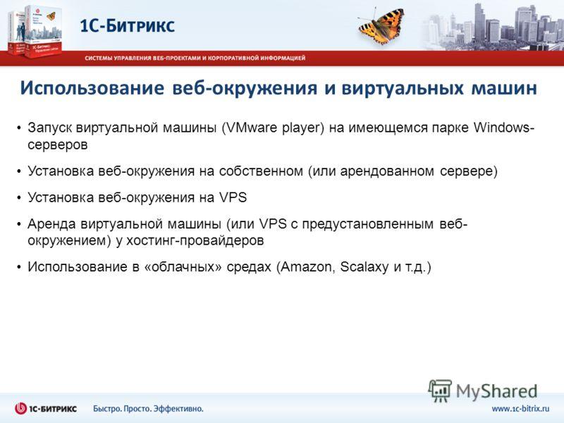 Использование веб-окружения и виртуальных машин Запуск виртуальной машины (VMware player) на имеющемся парке Windows- серверов Установка веб-окружения на собственном (или арендованном сервере) Установка веб-окружения на VPS Аренда виртуальной машины