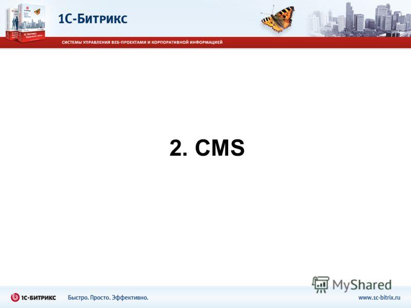 2. CMS