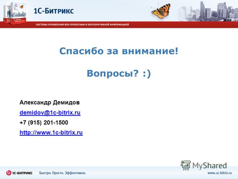 Спасибо за внимание! Вопросы? :) Александр Демидов demidov@1c-bitrix.ru +7 (915) 201-1500 http://www.1c-bitrix.ru