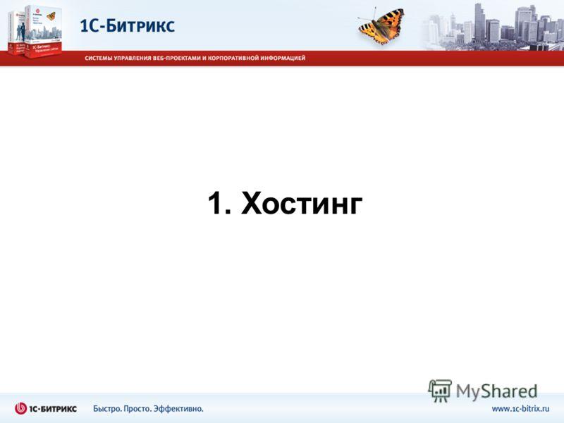 1. Хостинг