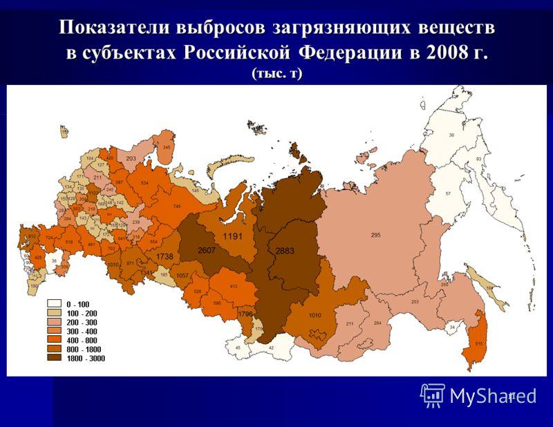 Показатели выбросов загрязняющих веществ в субъектах Российской Федерации в 2008 г. (тыс. т) 11