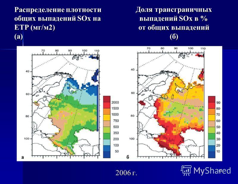 Распределение плотности общих выпадений SOх на ЕТР (мг/м2) (а) Доля трансграничных выпадений SOх в % от общих выпадений (б) 2006 г. 2006 г. 13