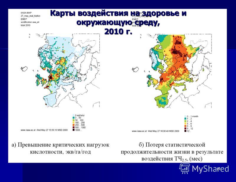 19 Карты воздействия на здоровье и окружающую среду, 2010 г.
