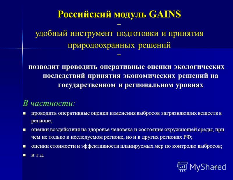 Российский модуль GAINS – удобный инструмент подготовки и принятия природоохранных решений– позволит проводить оперативные оценки экологических последствий принятия экономических решений на государственном и региональном уровнях В частности: проводит