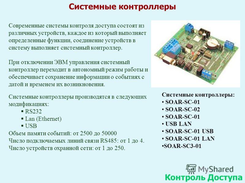 Системные контроллеры Контроль Доступа Современные системы контроля доступа состоят из различных устройств, каждое из который выполняет определенные функции, соединение устройств в систему выполняет системный контроллер. При отключении ЭВМ управления