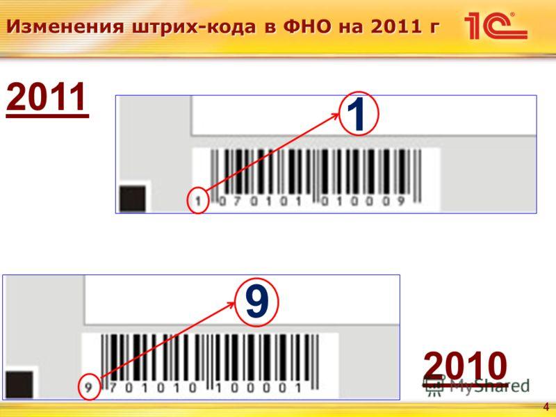 Изменения штрих-кода в ФНО на 2011 г 4 2011 2010 9 1