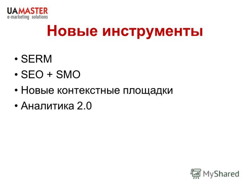 Новые инструменты SERM SEO + SMO Новые контекстные площадки Аналитика 2.0