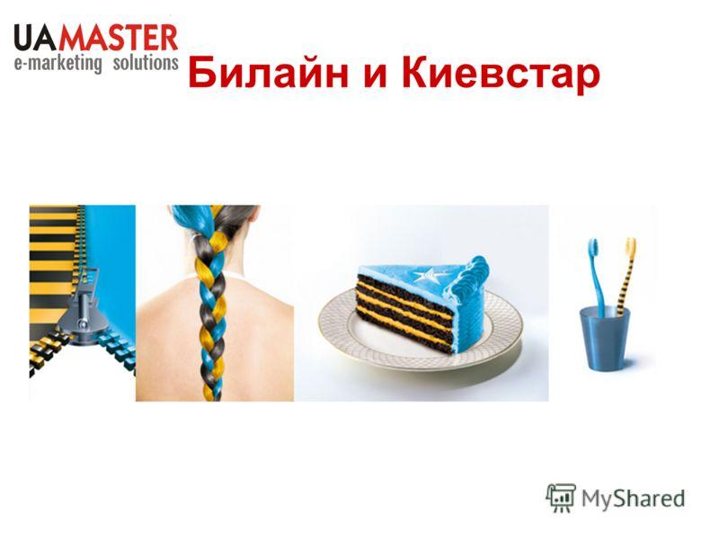 Билайн и Киевстар