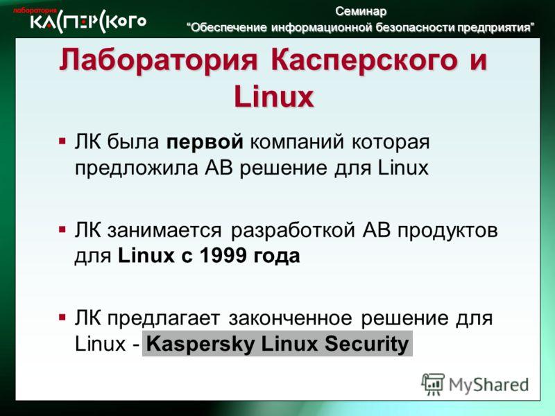 Семинар Обеспечение информационной безопасности предприятия Обеспечение информационной безопасности предприятия ЛК была первой компаний которая предложила АВ решение для Linux ЛК занимается разработкой АВ продуктов для Linux с 1999 года ЛК предлагает
